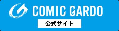 コミックガルド