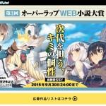 第3回WEB小説大賞