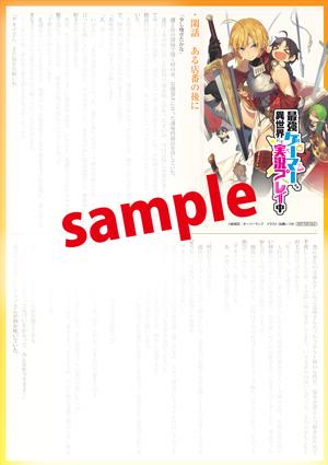 メイト_sample