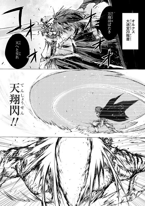 001-020ありふれた職業3話下版鈴_ルビ付_処理済.in